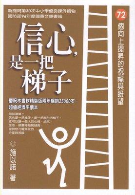~~與書相隨~信心,是一把梯子~暢銷平裝本~~主流~施以諾~ ,滿500