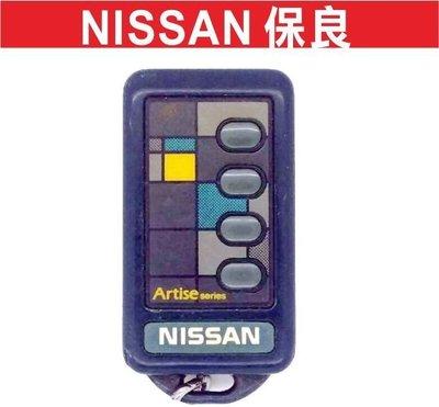 遙控器達人NISSAN 保良 無原廠遙控器 豐田 喜美 裕隆 福特 三菱 現代 SUZUKI TOYOTA HONDA