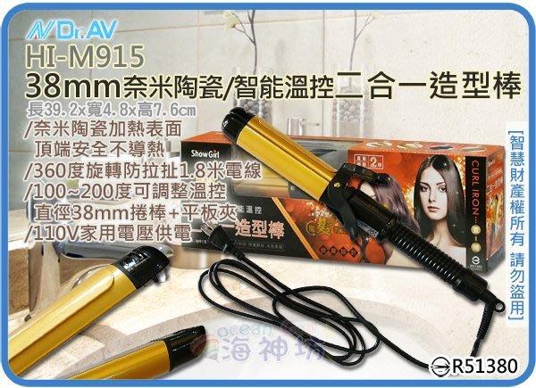海神坊=HI-M915 NDRAV 38mm 奈米陶瓷/智能溫控二合一造型棒 360度旋轉電線 捲髮棒/離子夾 直捲兩用