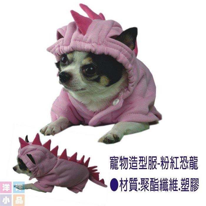 【洋洋小品】【可愛寵物變裝秀-粉紅恐龍】萬聖節化妝表演舞會派對造型角色扮演服裝道具