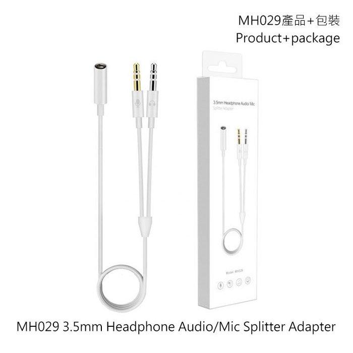 ☆韓元素╭☆MH029 麥克風耳機二合一轉換線 二公轉一母 耳機 麥克風 音源轉接線 3.5mm 連接電腦聽歌和對話同步