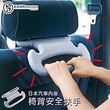 1635335 日本汽車安心後座扶手把手置物掛鉤 Rear seat armrest