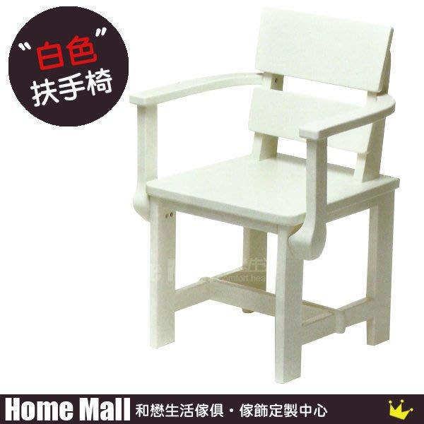 HOME MALL~白色戀人鄉村風扶手椅-象牙白色(另可加購圓桌)   原價$4000 (詢問另有優惠)4R