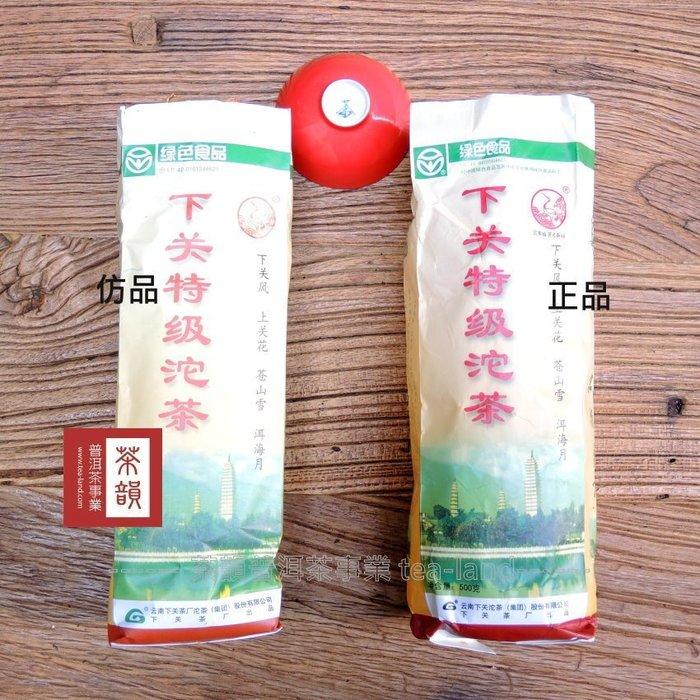 【茶韻】下關茶廠-2004.2005年 下關特級沱茶-正仿品比對!!