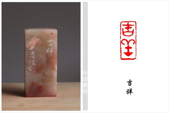 【禾洛書屋】P.027藝術家精品篆刻(閒章)《吉祥》朱清波 刻(1.1×2.7×5.8cm)