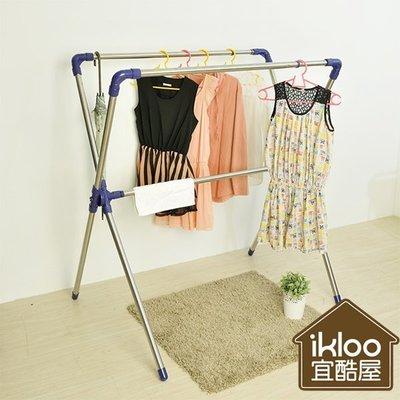BO雜貨【YV5111】ikloo~X型不銹鋼延伸衣架 曬衣架 棉被 衣架 掛衣桿 伸縮衣架 衣物收納 陽台臥