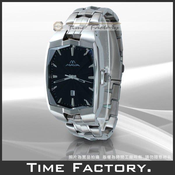 【時間工廠】全新公司貨 MAYA 馬雅男用時尚錶 MS11001-110111