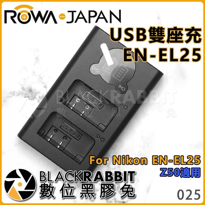 數位黑膠兔【 ROWA 樂華 USB 充電器 EN-EL25 】 Nikon 專用 Z50 電池 USB 雙座充 充電器