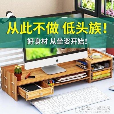 電腦顯示器增高架子支底座屏辦公室用品桌面收納盒鍵盤整理置物架YYS
