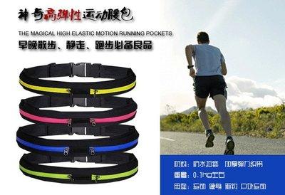 高彈性 防潑水 拉鍊 運動腰包-雙包【可放6吋手機】跑步腰帶 腰包帶 隨身包 運動腰帶