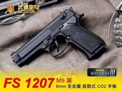 Funny GUN FS 1207 M9 黑 6mm 全金屬 直壓式 CO2 手槍-FSC1207B