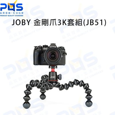 JOBY 金剛爪3K套組腳架 (JB5...