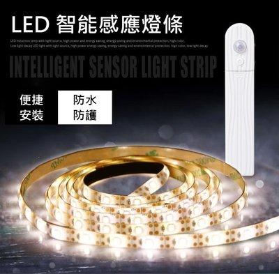LED智能感應燈條 2米 電池式 感應燈 LED感應帶 人體感應燈 衣櫃燈 閱讀燈 小夜燈