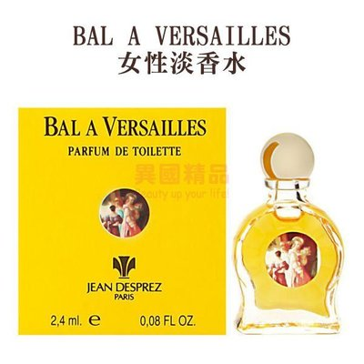 BAL A VERSAILLES 女性淡香水 2.4ml MINI 小香【特價】§異國精品§