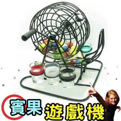 遊戲*BINGO賓果機~派對、扭蛋機、聖誕、禮物、桌遊、魔術、休閒娛樂、玩很大、懲罰、真心話大冒險、尾牙軋酒、拚手氣