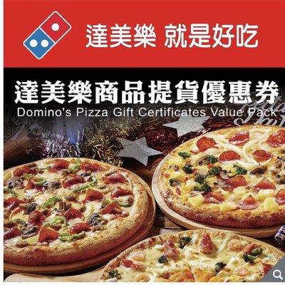 達美樂 大披薩提貨優惠券外帶 12吋