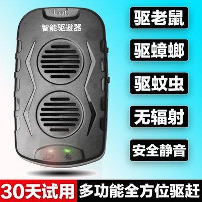 〖起點數碼〗驅蟑螂器超聲波電子驅鼠家用強力滅蟑螂防鼠神器老鼠干擾器大功率