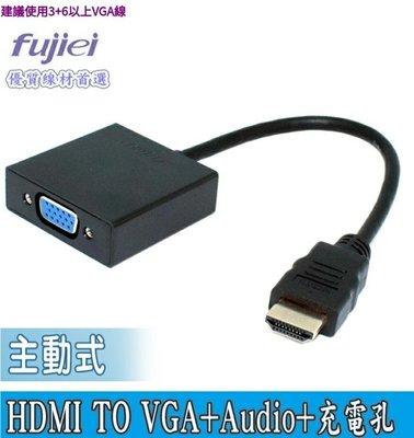 主動式 HDMI TO VGA + Audio + 充電孔轉換線 支援音頻輸出 ( 單向使用 逆接無效 )