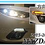 小傑車燈--獨家 MAZDA 3 15 16 2015 2016 年 雙功能 光柱 前保桿 方向燈+日行燈 實車