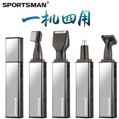 鼻毛修剪器sportsman電動鼻毛修剪器充電式男士用鼻毛器剃須修眉鬢發多功能
