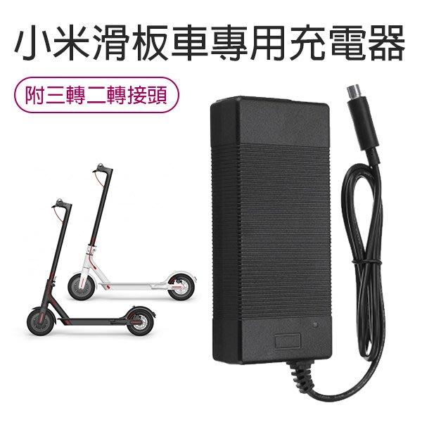 【coni mall】小米電動滑板車專用充電器 副廠 現貨 當天出貨 小米滑板車充電器 充電線 歐規 附贈三轉二轉接頭