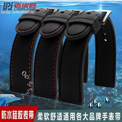 錶帶 手錶配件老皮匠硅膠表帶 22 24mm 適配吉普JEEP男款表帶 防水運動柔軟橡膠