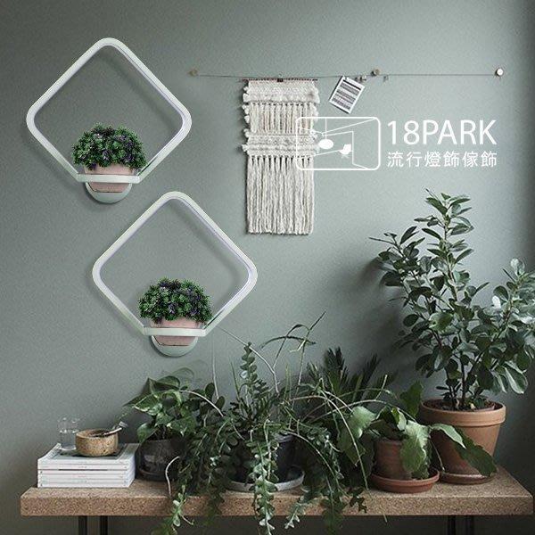 【18Park 】居家花園 Home Garden [ 小旅行壁燈 ]