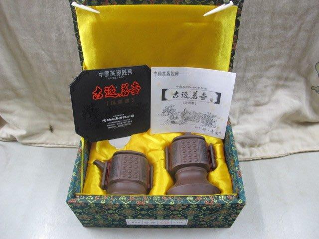 二手舖 NO.4095 鄧丁壽 古逸壺 型號-精品組 紫砂 絕版對壺 地191 早期收藏