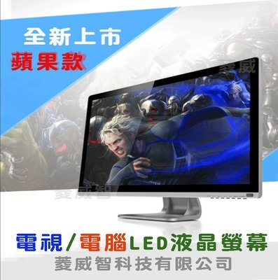 【新潮科技】24吋液晶電視 LED電腦螢幕顯示器 全新蘋果風格 IPS硬屏 HDMI VGA AV TV PC USB