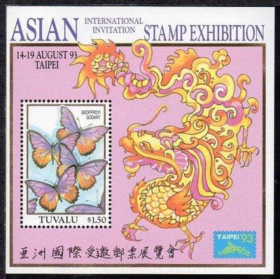 【KK郵票】《外國小全張》E35吐瓦魯蝴蝶郵票小全張