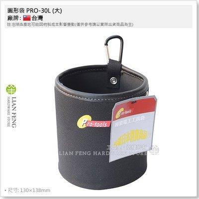 【工具屋】*含稅* 圓形袋 PRO-30L (大) 附D扣 可腰掛 可搭配腰帶 電工工具袋 圓型 零件 螺絲 飲料袋