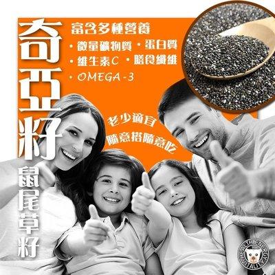 """熊芶居 奇亞籽 Chia Seeds 奇異子 奇雅子 鼠尾草種子 """"鼠尾草籽-(1KG)"""" 可搭 大豆蛋白 卵磷脂"""