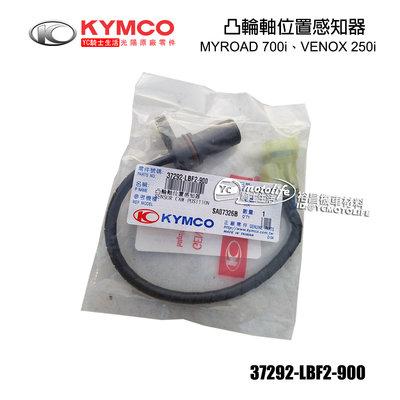 YC騎士生活_KYMCO光陽原廠 MYROAD VENOX 凸輪軸 位置感知器 曲軸感知器 維納斯 37292-LBF2