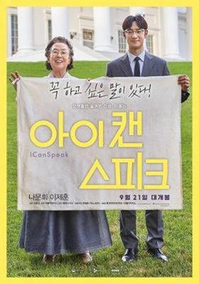 【藍光電影】我能說/花漾奶奶秀英文 不能說的故事… I CAN SPEAK(2017) 韓國