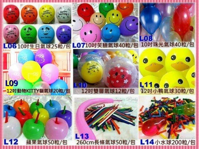 進口高品質 【情人節愛心氣球.糖果氣球】圓形氣球.笑臉氣球.心型氣球.蘋果氣球.長條氣球玩具打氣筒☆萬鑫夜光商城☆