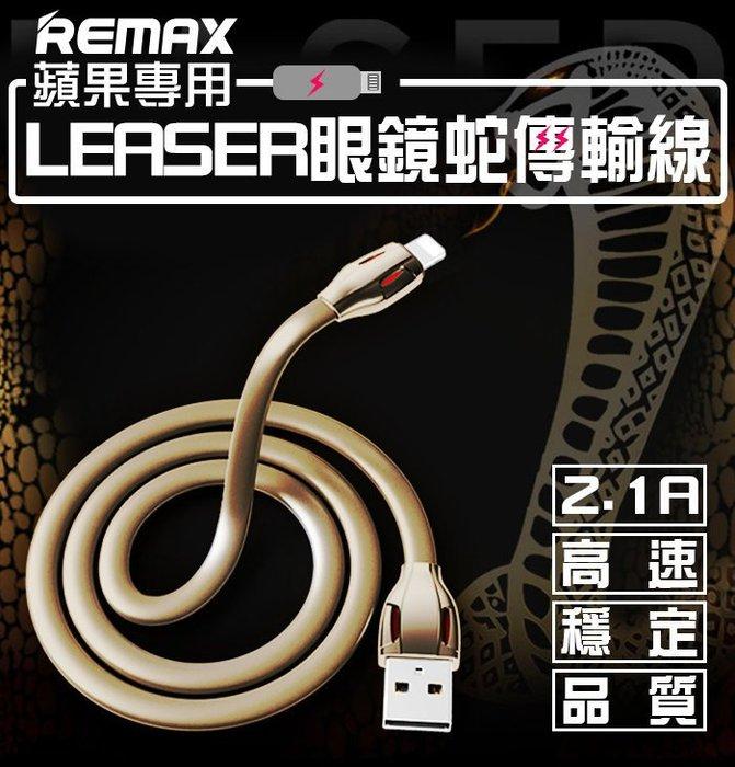 【傻瓜批發】REMAX睿量 LASER眼鏡蛇傳輸線 純銅線 蘋果ios10/i7 2.1A手機快速充電數據線