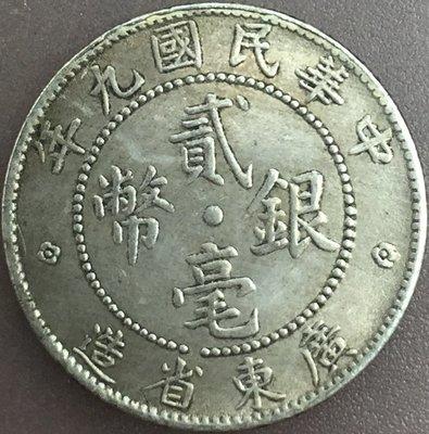10個起售 民國九年廣東省造貳毫銀幣白銅鍍銀銀毫20毫2角A650