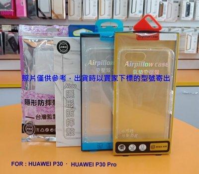 【櫻花市集】全新 HUAWEI P30 P30Pro 專用氣墊空壓殼 防摔緩震全包邊保護保護軟套