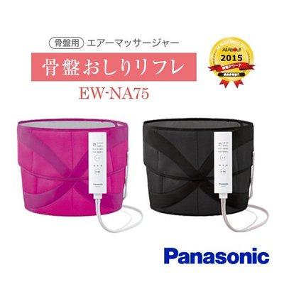 日本 Panasonic 國際牌 EW-NA75 氣壓式骨盤臀部按摩器 美臀機 美容家電 美臀神器 紓壓放鬆 【全日空】