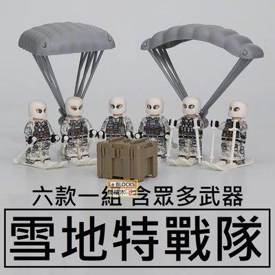 樂積木【當日出貨】第三方 雪地特戰隊 六款一組 含眾多武器 非樂高LEGO相容 積木 特警 反恐 TBS83