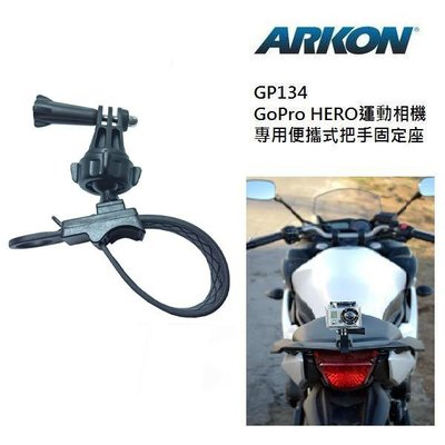 ARKON GoPro HERO運動相機專用便攜式把手固定座 GP134