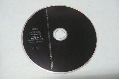 紫色小館78--------蔡依林-唯舞獨尊
