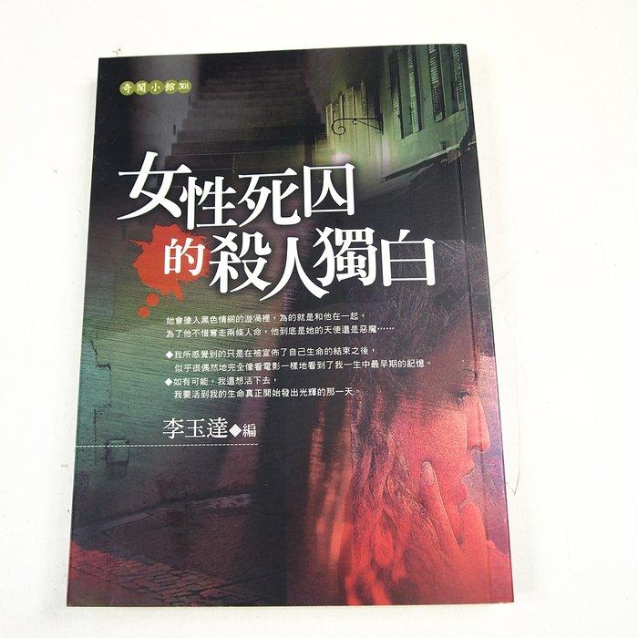 【懶得出門二手書】《女性死囚的殺人獨白》│台灣實業文化│福島章│八成新(32E11)
