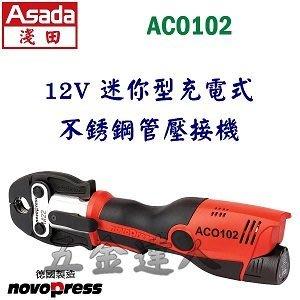 【五金達人】ASADA 淺田 novopress 12V迷你型充電式不銹鋼管壓接機