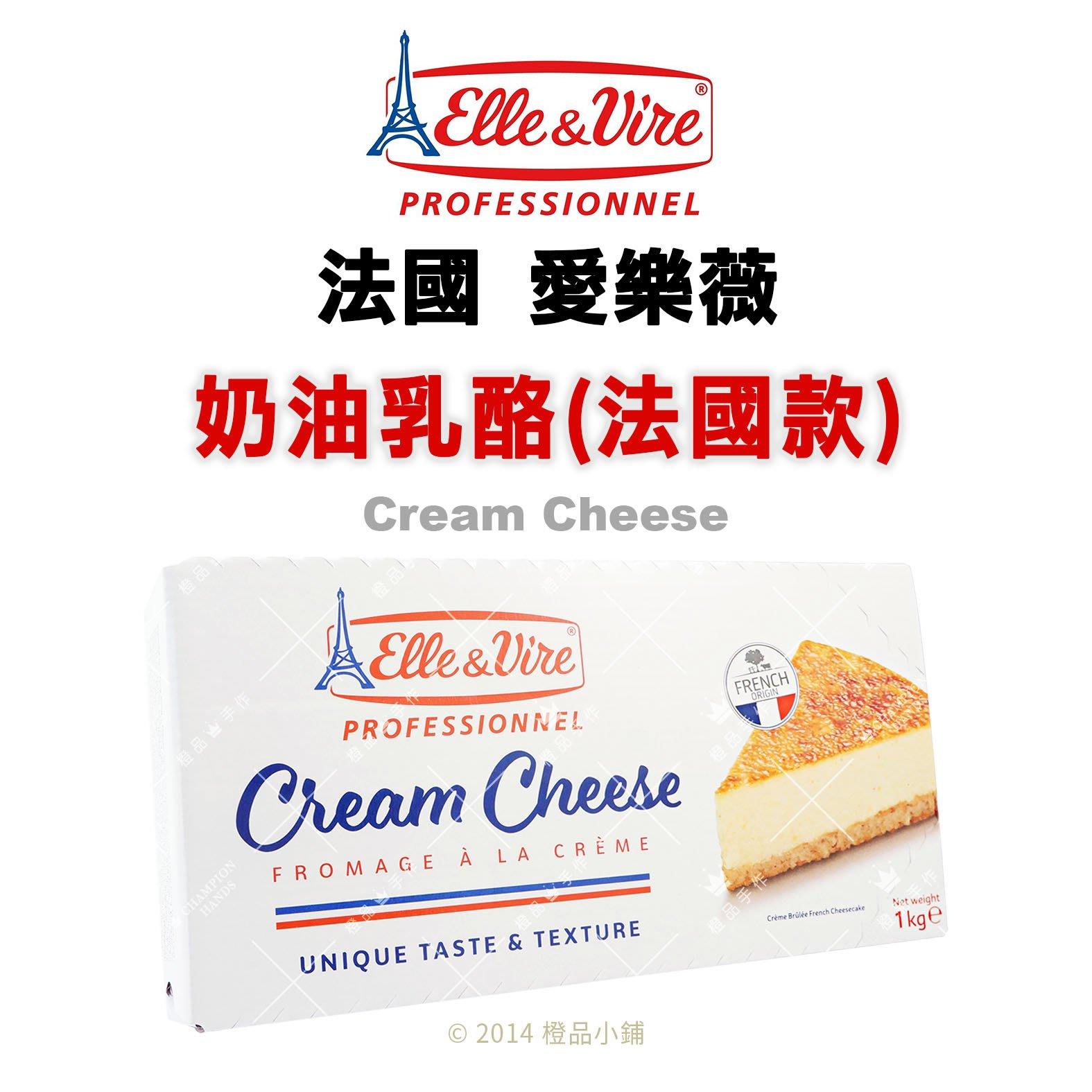【橙品手作】特價!法國 愛樂薇 奶油乳酪(法國款) 1kg (原裝)【烘焙材料】