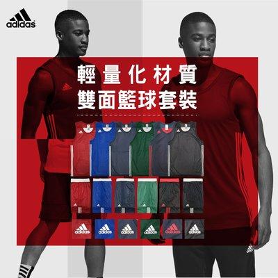 Adidas 籃球衣 雙面穿 愛迪達 ...