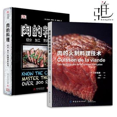 2冊 DK肉的料理-切分加工烹調百科全書+肉的火制料理技術 常見肉類烹飪技巧 牛排牛肉豬肉雞鴨魚肉 家常菜譜食譜廚藝書籍大全 烤肉