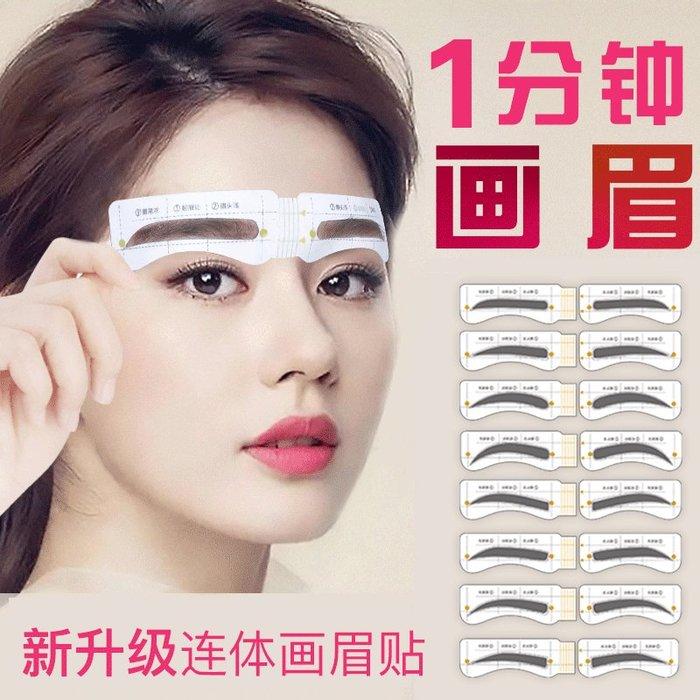 大莊姐姐定型眉尺安全模版懶人畫眉神器眉貼眉卡快速化妝設計眉型送修眉刀