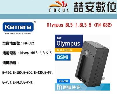 《喆安數位》Kamera 佳美能 副廠座充 For Olympus BLS-1,BLS-5 (PN-032) BLS5