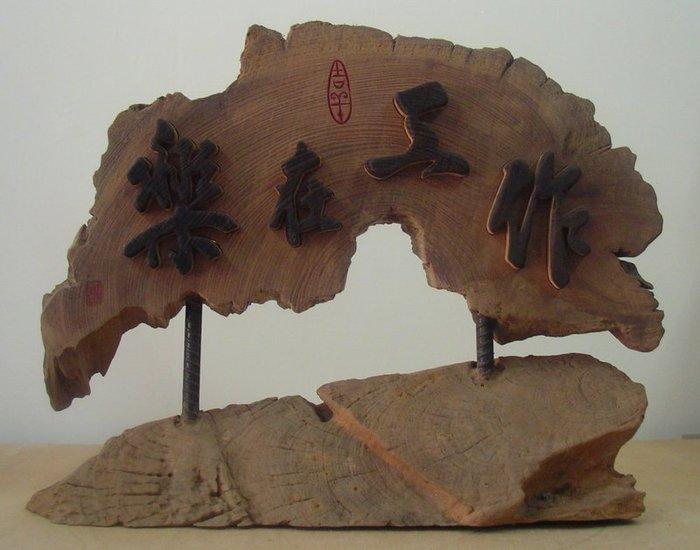 (禪智木之藝)立體字木雕 樟木 立體字 雕刻 立體雕刻藝術 工廠直營-樂在工作
